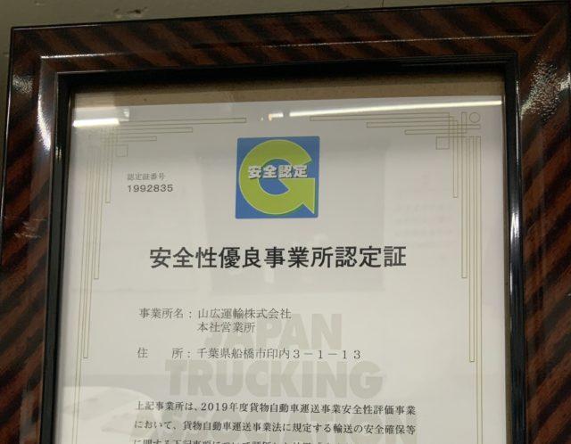 Gマーク(安全性優良事業所認定)を取得しました